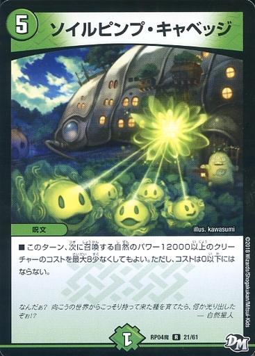 【中古】デュエルマスターズ/R/自然/[DMRP-04B]新4弾 誕ジョー! マスター・ドルスザク!! ?無月の魔凰? 21/61 [R] : ソイルピンプ・キャベッジ