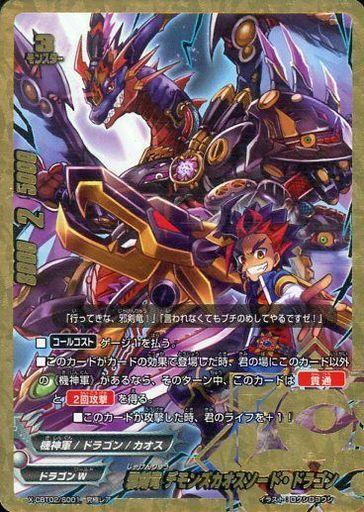 X-CBT02/S001 [究極レア] : 邪剣竜 デモンズカオスソード・ドラゴン