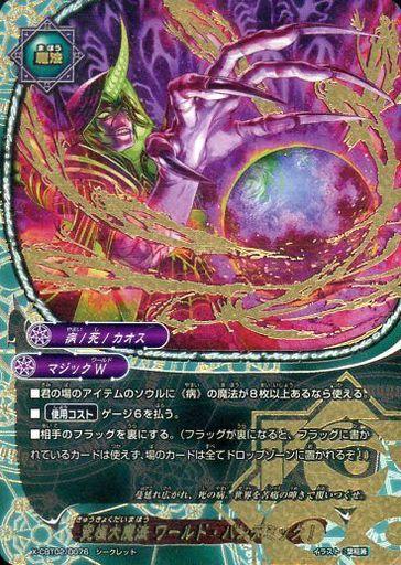 X-CBT02/0076 [シークレット] : 究極大魔法 ワールド・パンデミック!