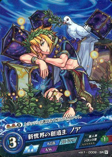 vol.1-0009-SR [SR] : 新世界の...