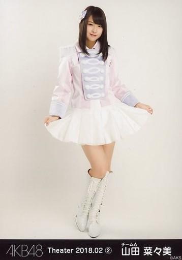 【中古】生写真(AKB48・SKE48)/アイドル/AKB48 山田菜々美/全身/AKB48 劇場トレーディング生写真セット2018.February2 「2018.02」