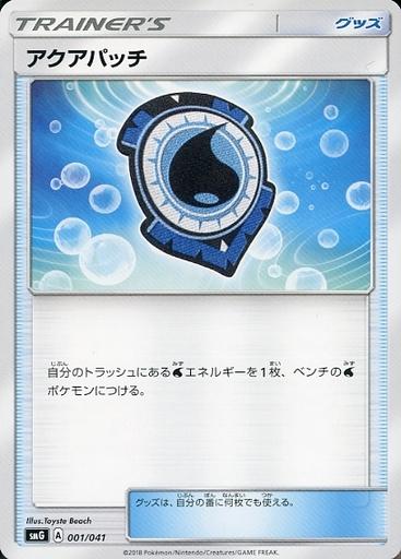【中古】ポケモンカードゲーム/サン&ムーン デッキビルドBOX ウルトラムーン 001/041 : アクアパッチ