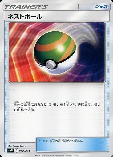 【中古】ポケモンカードゲーム/サン&ムーン デッキビルドBOX ウルトラムーン 002/041 : ネストボール