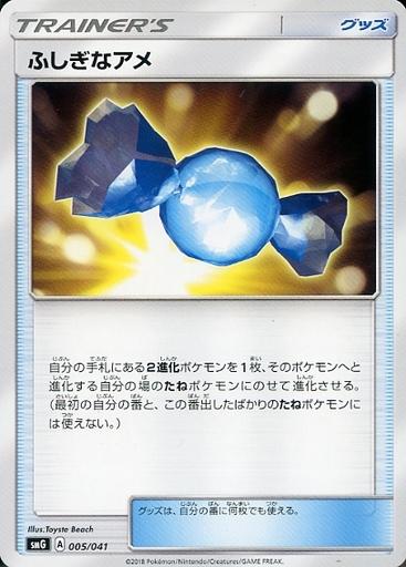 【中古】ポケモンカードゲーム/サン&ムーン デッキビルドBOX ウルトラサン 005/041 : ふしぎなアメ
