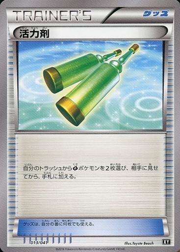 【中古】ポケモンカードゲーム/サン&ムーン デッキビルドBOX ウルトラサン 013/041 : 活力剤