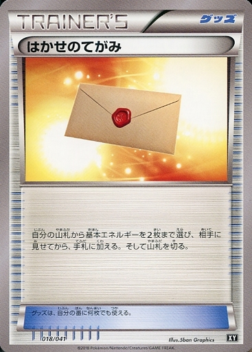 【中古】ポケモンカードゲーム/サン&ムーン デッキビルドBOX ウルトラサン 018/041 : はかせのてがみ