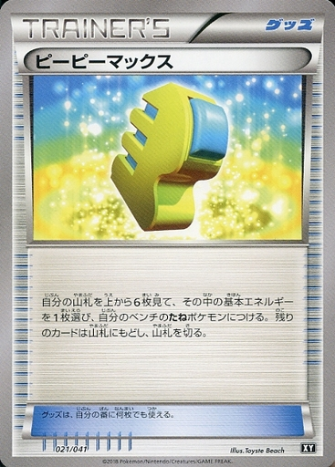 【中古】ポケモンカードゲーム/サン&ムーン デッキビルドBOX ウルトラムーン 021/041 : ピーピーマックス
