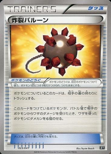 【中古】ポケモンカードゲーム/サン&ムーン デッキビルドBOX ウルトラサン 023/041 : 炸裂バルーン