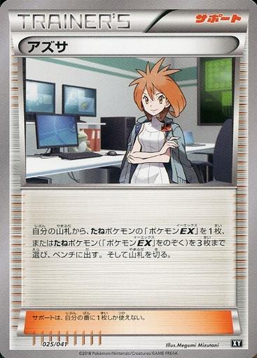 【中古】ポケモンカードゲーム/サン&ムーン デッキビルドBOX ウルトラムーン 025/041 : アズサ