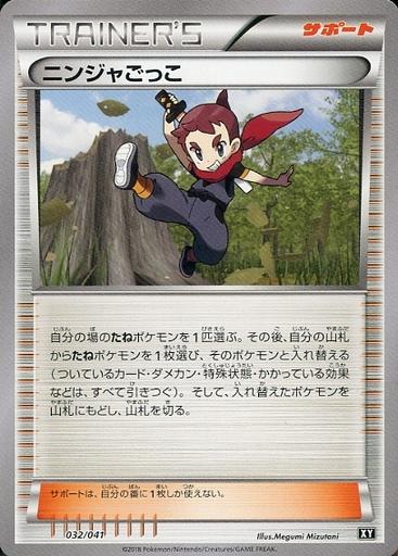 【中古】ポケモンカードゲーム/サン&ムーン デッキビルドBOX ウルトラムーン 032/041 : ニンジャごっこ