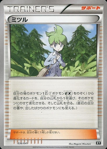 【中古】ポケモンカードゲーム/サン&ムーン デッキビルドBOX ウルトラムーン 036/041 : ミツル