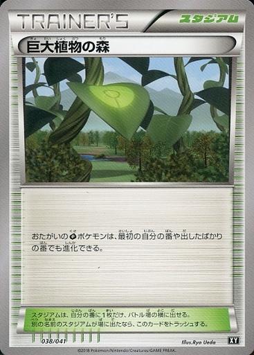 【中古】ポケモンカードゲーム/サン&ムーン デッキビルドBOX ウルトラサン 038/041 : 巨大植物の森