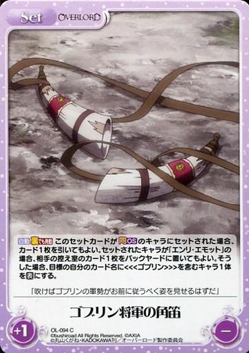 【中古】カオス/C/Set/ブースターパック オーバーロード OL-094 [C] : ゴブリン将軍の角笛