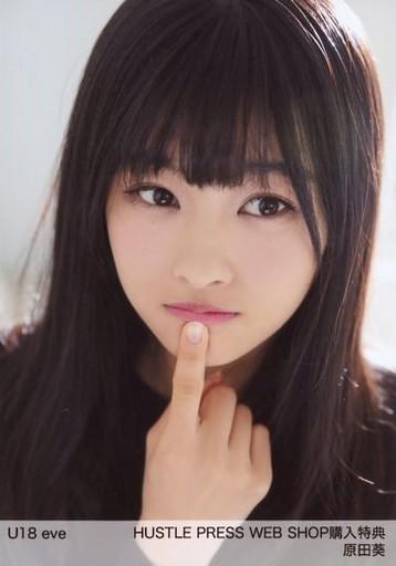 原田葵/雑誌「U18 eve」HUSTLE PRESS WEB SHOP購入特典