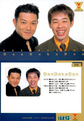078 : DonDokoDon/山口智充・平...