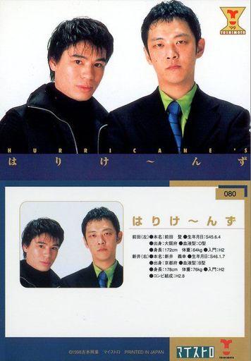 080 : はりけ~んず/前田登・新...