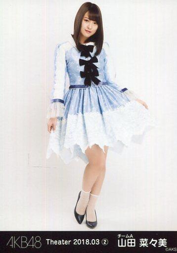 【中古】生写真(AKB48・SKE48)/アイドル/AKB48 山田菜々美/全身/AKB48 劇場トレーディング生写真セット2018.March2 「2018.03」