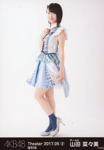 【中古】生写真(AKB48・SKE48)/アイドル/AKB48 『復刻版』山田菜々美/全身/AKB48 劇場トレーディング生写真セット2017.May2 「2017.05」