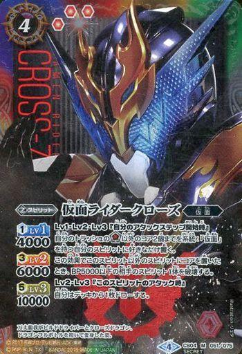 CB04-051 [M] : 仮面ライダークローズ(SECRET)