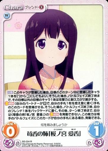 【中古】カオス/R/Chara/水/ブースターパック ブレンド・S BS-034 [R] : 苺香の姉「桜ノ宮 愛香」