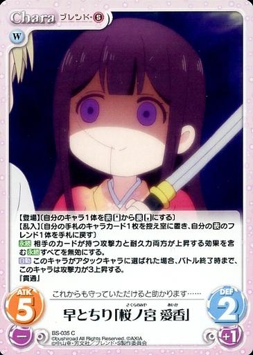 【中古】カオス/C/Chara/水/ブースターパック ブレンド・S BS-035 [C] : 早とちり「桜ノ宮 愛香」