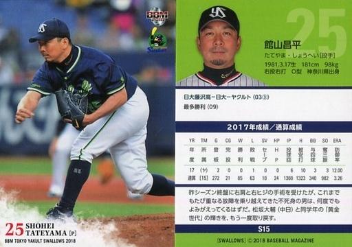 【中古】BBM/レギュラーカード/BBM2018 東京ヤクルトスワローズ S15 [レギュラーカード] : 館山昌平