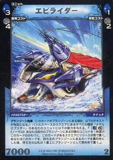 052 [R] : エビライダー
