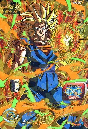 【中古】ドラゴンボールヒーローズ/CP/ユニバースミッション2弾 UM2-CP1 [CP] : ベジット