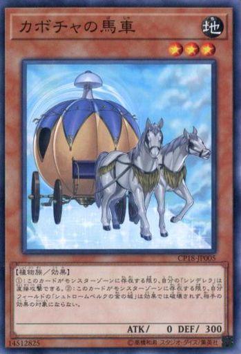 【中古】遊戯王/ノーマル/コレクターズパック2018 CP18-JP005 [N] : カボチャの馬車