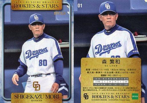 【中古】スポーツ/レギュラーカード/中日ドラゴンズ/2018 中日ドラゴンズ ROOKIES&STARS 01 [レギュラーカード] : 森繁和