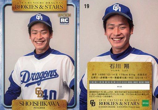 【中古】スポーツ/レギュラーカード/中日ドラゴンズ/2018 中日ドラゴンズ ROOKIES&STARS 19 [レギュラーカード] : 石川翔