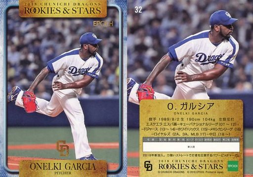 【中古】スポーツ/レギュラーカード/中日ドラゴンズ/2018 中日ドラゴンズ ROOKIES&STARS 32 [レギュラーカード] : O.ガルシア