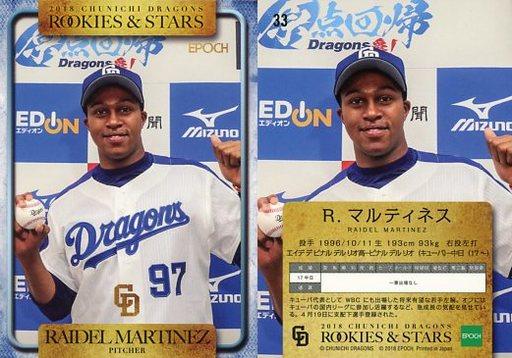 【中古】スポーツ/レギュラーカード/中日ドラゴンズ/2018 中日ドラゴンズ ROOKIES&STARS 33 [レギュラーカード] : R.マルティネス