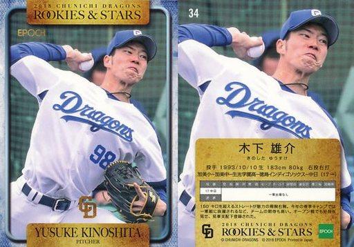 【中古】スポーツ/レギュラーカード/中日ドラゴンズ/2018 中日ドラゴンズ ROOKIES&STARS 34 [レギュラーカード] : 木下雄介