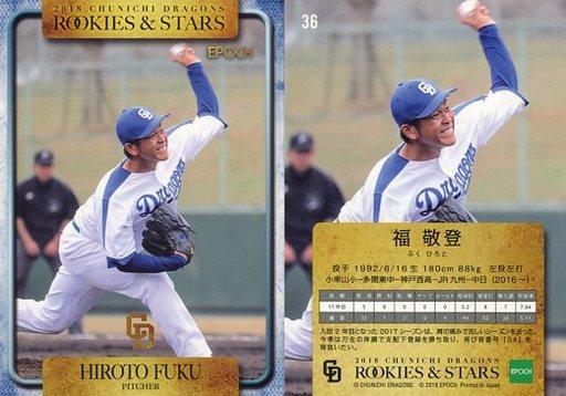【中古】スポーツ/レギュラーカード/中日ドラゴンズ/2018 中日ドラゴンズ ROOKIES&STARS 36 [レギュラーカード] : 福敬登
