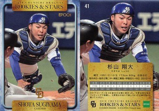 【中古】スポーツ/レギュラーカード/中日ドラゴンズ/2018 中日ドラゴンズ ROOKIES&STARS 41 [レギュラーカード] : 杉山翔大
