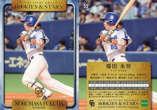 【中古】スポーツ/レギュラーカード/中日ドラゴンズ/2018 中日ドラゴンズ ROOKIES&STARS 55 [レギュラーカード] : 福田永将