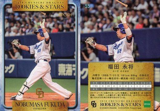 【中古】スポーツ/レギュラーカード/中日ドラゴンズ/2018 中日ドラゴンズ ROOKIES&STARS 55 [レギュラーカード] : 福田永将(No青字)