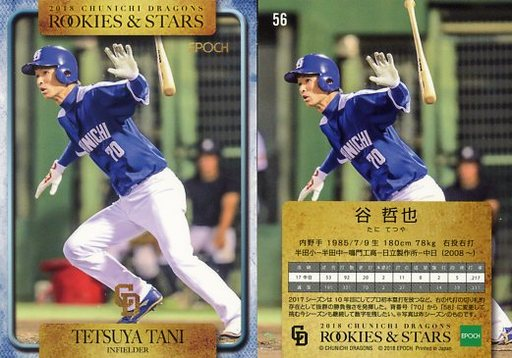 【中古】スポーツ/レギュラーカード/中日ドラゴンズ/2018 中日ドラゴンズ ROOKIES&STARS 56 [レギュラーカード] : 谷哲也
