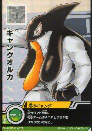 BHA-10-045 [S] : ギャングオルカ