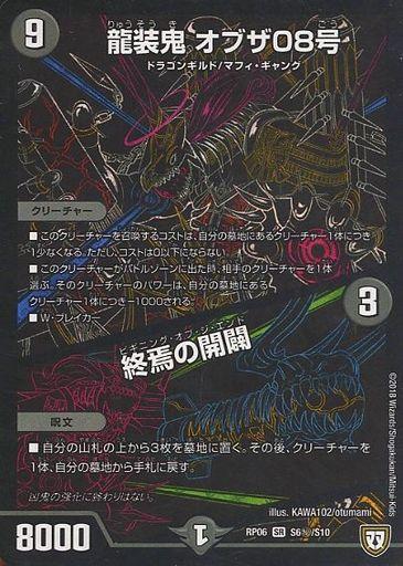 龍装鬼 オブザ08号/終焉の開闢