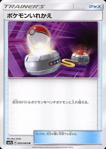 【中古】ポケモンカードゲーム/U/サン&ムーン 強化拡張パック 迅雷スパーク 050 [U] : ポケモンいれかえ