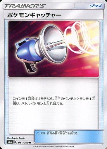 【中古】ポケモンカードゲーム/U/サン&ムーン 強化拡張パック 迅雷スパーク 051 [U] : ポケモンキャッチャー