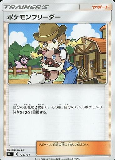 【中古】ポケモンカードゲーム/サン&ムーン GXスタートデッキ 124/131 : ポケモンブリーダー