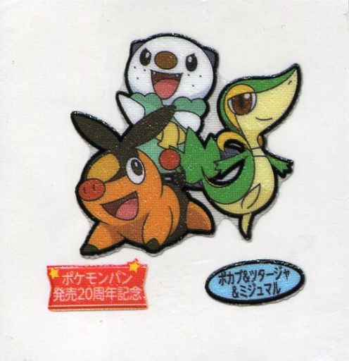 【中古】ポケモンパンシール/20周年記念弾 ポカブ&ツタージャ&ミジュマル/ポケモンパン発売20周年記念