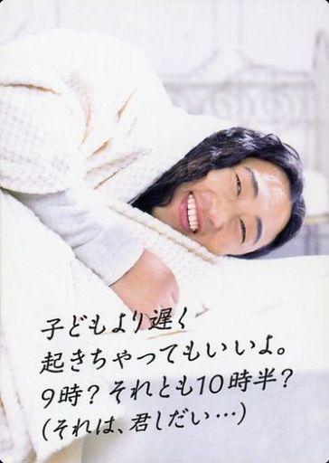 ロバート/秋山竜次/子どもより遅く起きちゃってもいいよ。9時?それとも10時半?(それは、君しだい...)/グリコ アーモンドピーク マイクロズボラ・ブロマイドカード