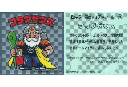 【中古】ビックリマンシール/メタルエンボス/ビックリマン伝説11 特 [メタルエンボス] : フラグゼウス(背景:銀)
