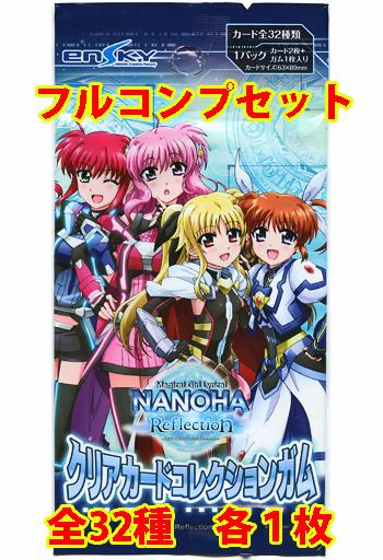 ◇魔法少女リリカルなのは Reflection クリアカードコレクションガム フルコンプリートセット