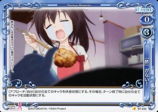 ST-030 [ST] : 「酢」がない!