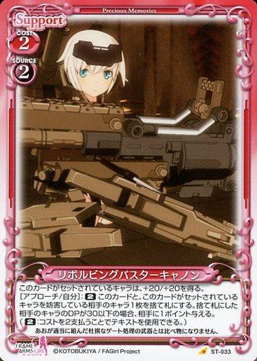 ST-033 [ST] : リボルビングバスターキャノン